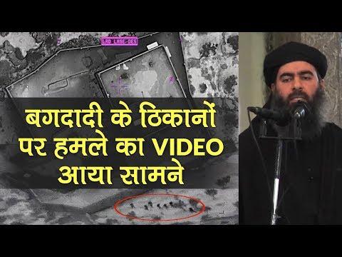 ISIS के सरगना Baghdadi के ठिकानों पर US military के हमले का Video आया सामने | Pentagon | America