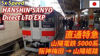 5x CHOKUTSU LTD EXP 直通特急 阪神梅田→山陽姫路 全区間 山陽5000系運用