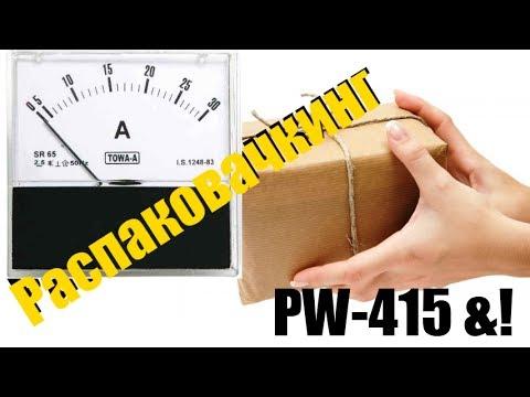 Распаковочкинг - ОРИОН PW-415