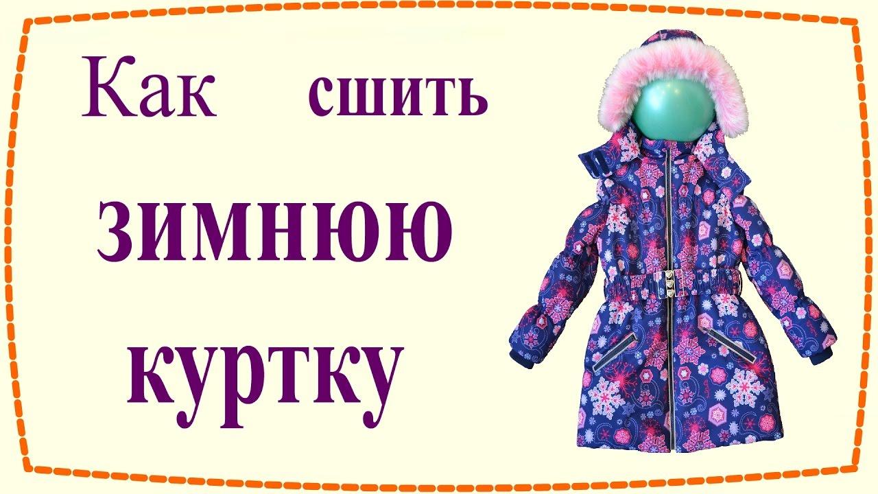 Большой выбор качественных и недорогих зимних курток и пуховиков в интернет-магазине o'hara. Разнообразие различных моделей и расцветок.