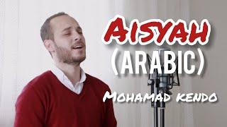 اضفيت علي الحسن العبق تحميل mp3