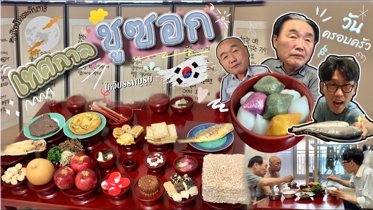 EP53 ชูซอ�! เทศ�าลไหว้พระจันทร์ของคนเ�าหลี ทำพิธี ทำอาหารไหว้!! 대한민국 민족최대� 명절! 추�!! 🇰🇷🇹🇭