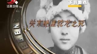 20161227 经典传奇 关东艳匪驼龙之死 少帅要求刀下留人
