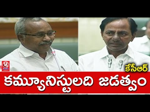MLA Sunnam Rajaiah Vs CM KCR Over Communist Party Theory | TS Assembly Sessions | V6 News