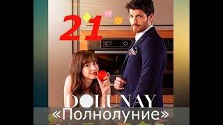 Полнолуние 21 серия на русском языке анонс и дата выхода
