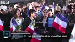 مصر العربية   تجمع تحت شجرة البقاء على قيد الحياة لأجلضحايا هجماتباريس الإرهابية