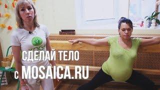 Сделай тело: йога для беременных