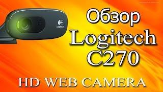 Обзор ВЕБ камеры | Logitech C270 HD + TEST ►◄