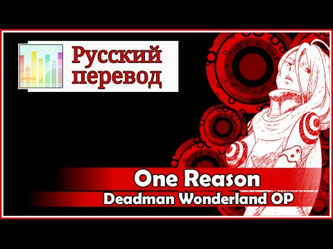 [Deadman Wonderland OP RUS cover] Rei Ringo - One Reason [Harmony Team]