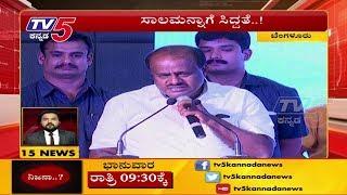 23rd June 2018 | 3 Min News - 11 am  | TV5 Kannada