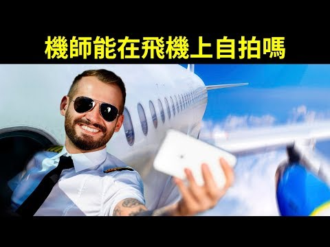 機師能在飛機上自拍嗎?