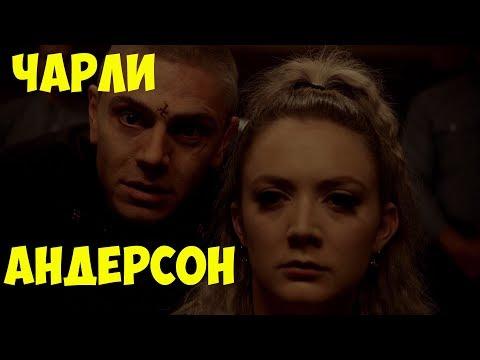 Чарли Андерсон - [ОБЗОР] Американская История Ужасов 10 серия 7 сезона.