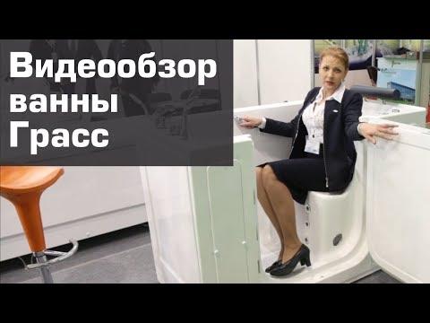 Видеообзор: ванна для инвалидов и пожилых людей с дверцей - ванна Грасс