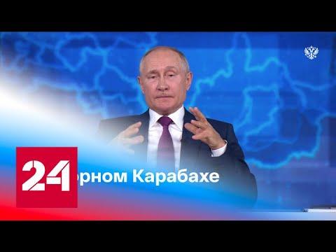 Президент о роли России в урегулировании конфликта в Нагорном Карабахе – Россия 24