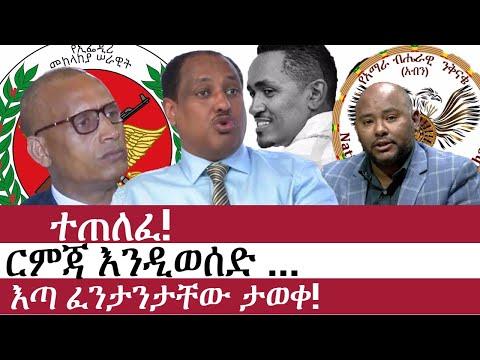 Ethiopia: ሰበር ዜና - የኢትዮታይምስ የዕለቱ ዜና   Daily Ethiopian News   ሰበር መረጃ   Abebe Gellaw   Hachalu Hunde