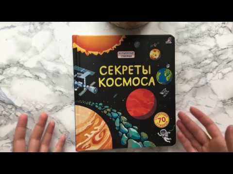 День космотавтики Детские книги о космосе