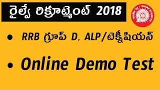 RRB Group D, ALP, Technicians, Jobs, Online Computer Based Test, Demo Test, Mock Test In Telugu