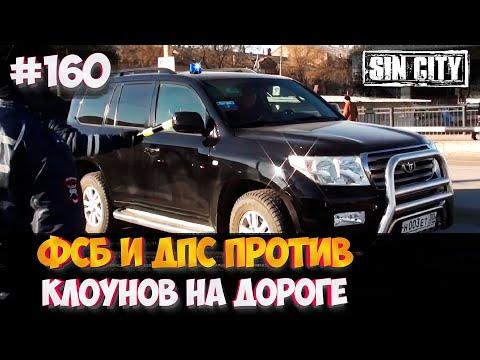Город Грехов 160