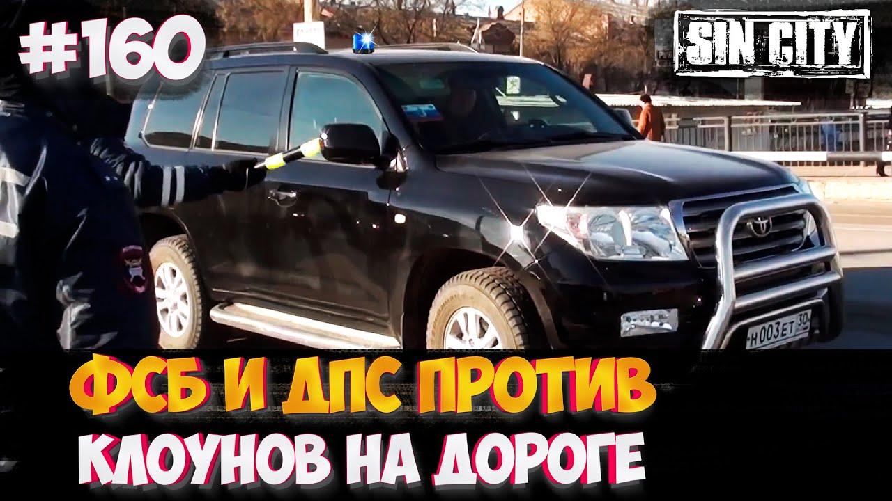 Город Грехов 160 -  ФСБ и ДПС против клоунов на дорогах