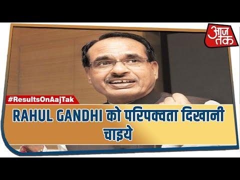 Election Results 2019 LIVE | Rahul Gandhi को परिपक्वता दिखानी चाइये : Shivraj Singh Chauhan