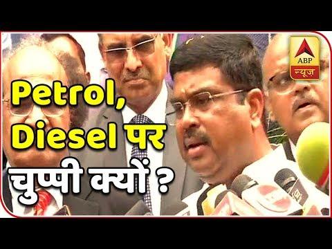 Dharmendra Pradhan Evades Question On Petrol, Diesel Price Hike | ABP News