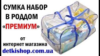 Сумка набор в роддом «Премиум» detkishop.com.ua