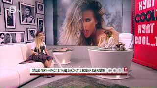 CoolT: Гери-Никол: Направих революция в музикалния бизнес в България