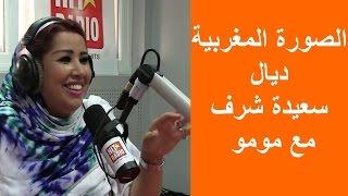 الصورة المغربية ديال سعيدة شرف مع مومو