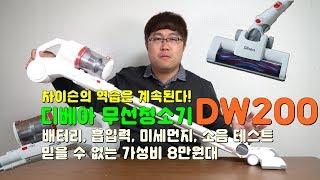 디베아 무선청소기 DW200, 차이슨의 역습 다시 한번! (2018년 하반기 모델)