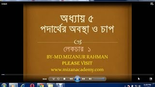 PHYSICS CHAPTER 5 LECTURE 1  FOR  CLASS 9 & CLASS 10 IN BANGLADESH