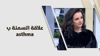 علاقة السمنة ب asthma - د. ربى مشربش