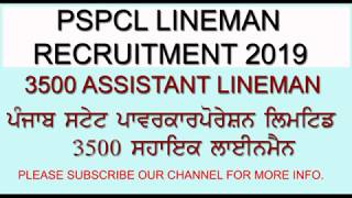 Pspcl lineman recruitment 2019