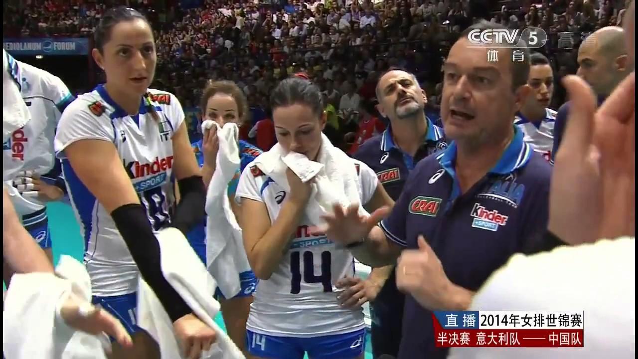 2014中国女排_《2014女排世锦赛》半决赛 中国vs意大利 02 - YouTube