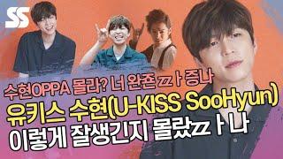 수현OPPA에 도른자 모여…유키스 수현(U-KISS Soohyun), 이렇게 잘생긴지 몰랐zzㅏ나