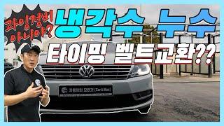 """""""폭스바겐CC"""" 냉각수 미세 누수! …"""