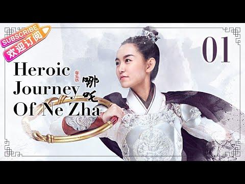 【ENG SUB】Heroic Journey of Ne Zha EP01 | Jiang Yiyi, Wu Jiayi, Arale | Fresh Drama