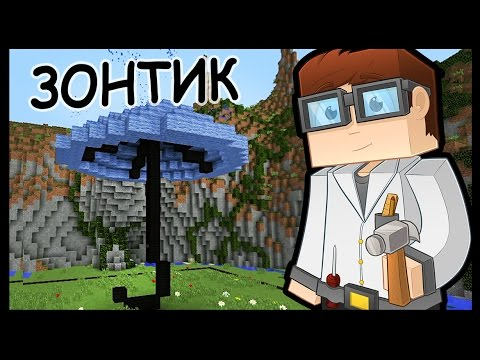 ЗОНТИК и МЕЛЬНИЦА в майнкрафт !!! - МАСТЕРА СТРОИТЕЛИ #13 - Minecraft