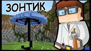 ЗОНТИК и МЕЛЬНИЦА в майнкрафт !!! - МАСТЕРА СТРОИТЕЛИ #13 - Minecraft(, 2015-06-15T10:21:02.000Z)