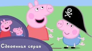 Свинка Пеппа - S01 E23-24 (Новая машина...