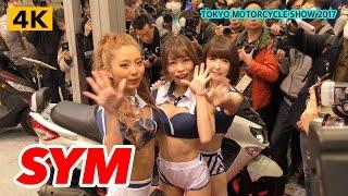 【4K】東京モーターサイクルショー 2017 :3月24日(金)~26日(日) TOKYO...