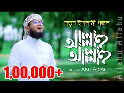 Allahu Allahu আল্লাহু আল্লাহু Kalarab Gojol by Arif Arian