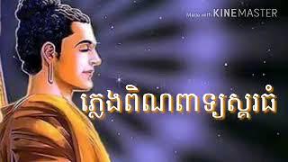 ភ្លេងពិណពាទ្យស្គរធំ/ភ្លេងពិណពាទ្យ/ភ្លេងខ្មែរបុរាណ/phleng Khmer
