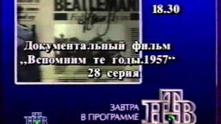 Заставка и программа передач (НТВ, 26.03.1995)