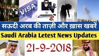 Saudi Live Today Letest News Hindi Urdu (21-9-2018) सऊदी की ताज़ा खबरें..By Socho Jano Yaara