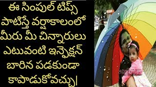 Tips to protect your baby from rainy season|monsoon baby care  tips|baby care during rainy season