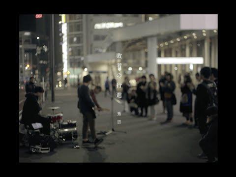 秀吉「敗者の行進」MV