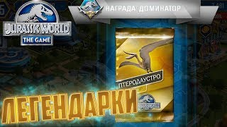 День ВИП ЛЕГЕНДАРОК - Jurassic World The Game #165