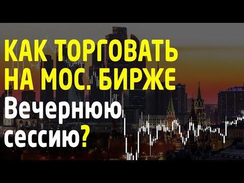 Как торговать вечернюю сессию на Московской бирже. Трейдинг и работа. [Минутка трейдера #21.]