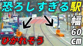 【恐怖】日本最狭のホーム!背後を車が爆走、どうやって列車に乗るの⁉