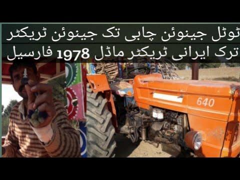 Used Turk Fiat 640 For Sale   Irani Fiat 640 Model 1978 For Sale in Pakistan  Turk Fiat 640 genuine